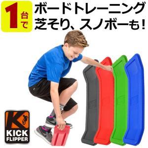 バランスボード キックフリッパー Kick Flipper キッズ 子供 スケートボード ボード|bee8