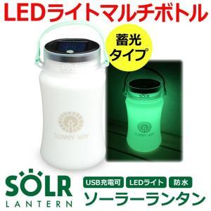 ソーラーランタン キャンプ アウトドア LEDライト 防水 間接照明 SUNNY WAY SOLR LANTERN|bee8