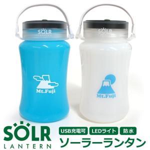 富士山エリア限定の【Mt.Fujiシリーズ】  ソーラーランタン(SOLAR LANTERN)は、ソ...