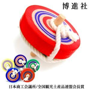 コマ 博進社 投げこま 子供 おもちゃ 玩具 お正月 日本伝統玩具 国産 日本製 木のおもちゃ|bee8
