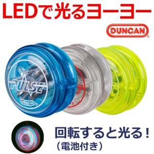 ダンカン (DUNCAN) ハイパーヨーヨー パルス LEDで光るヨーヨー 子供 おもちゃ 玩具