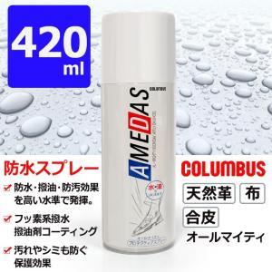 アメダス 防水スプレー 420ml コロンブス...の関連商品4