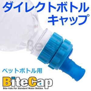 BiteCap ペットボトル ダイレクトキャップ 吸い口 バルブ 28mm 30mm