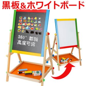 お絵かきが大好きなお子様に最適な黒板、白板の両面タイプ★ 子供専用のホワイトボード、黒板でいろいろな...