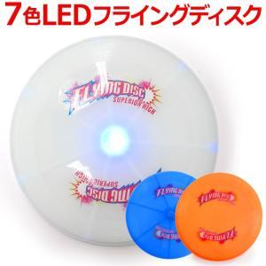 LEDで光る フライングディスク LED FLYING DISC 25cm キッズ 子供 男の子 女...