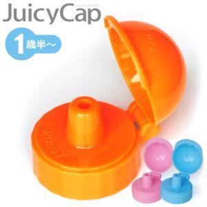 Randy Juicy Cap かんたんワンタッチ飲み口。ボトルにキャップ こどもも上手にこぼさず飲...