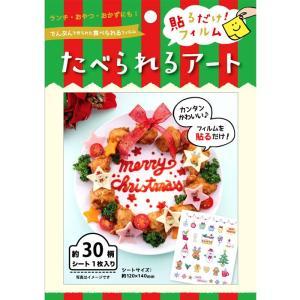 食べられるアート クリスマス シール お弁当 パーティーキャラ ディナー ランチ フェイス オーナメント