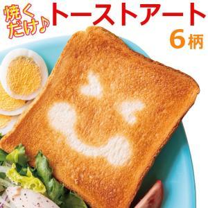 トーストアートとは、トーストに乗せて焼くだけで、簡単にトーストの可愛い焼き跡デコレーションができるシ...