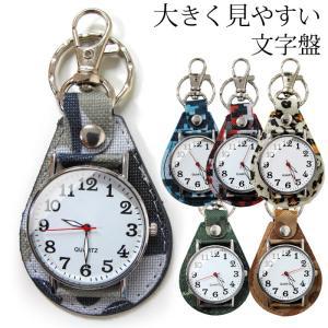 キーホルダー時計 懐中時計 アナログ 大きな文字盤 見やすい ナースウォッチ キーホルダー アクセサリー かわいい 迷彩