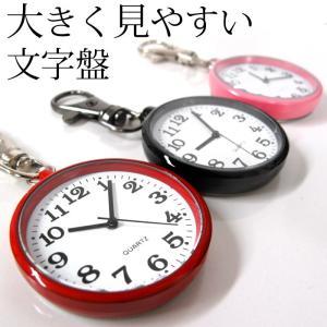 時計 キーホルダー 懐中時計 大 アナログ 大きい文字盤 シンプル 見やすい