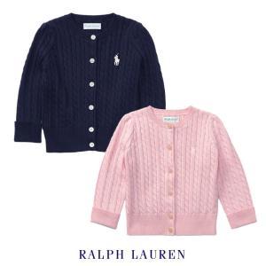 ラルフローレン ニット セーター ケーブル編み カーディガン ベビー 子供 女の子 長袖 ギフト 出産祝い|bee8