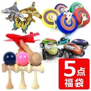 おもちゃ福袋 5点セット けん玉 投げコマ グライダー カイト ミニレーサー おもちゃ 玩具 車 キ...
