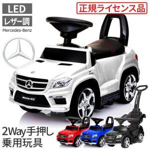 乗用玩具 ベンツ 足けり 2WAY 正規ライセンス 子供 おもちゃ メルセデスベンツ GL63 AM...