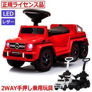 乗用玩具 ベンツ 足けり 自動車 2WAY 子供 おもちゃ 乗用カー メルセデスベンツ G63 AM...