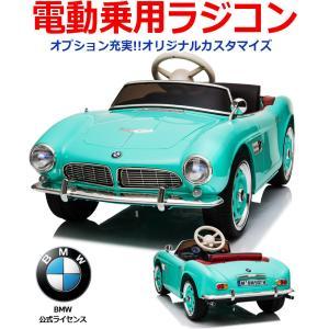 乗用玩具 BMW Classic 電動 自動車 子供 おもちゃ 正規ライセンス 乗用 キッズ 男の子...