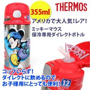 ディズニー 水筒 ミッキーマウス サーモス 子供用 ダイレクトストローボトル THERMOS 355|bee8|02