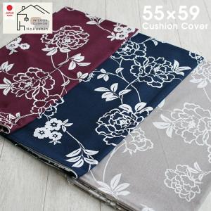 クッションカバー 55×59 オックスプリント 北欧 シンプル 花柄 ストライプ モダン 可愛い 全42柄 日本製 メール便送料無料