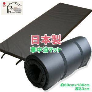 車中泊ウレタンマット ロング 約60×178×5 日本製 レ...