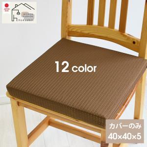 マチ付カバー 撥水加工 ワッフル地 40×40×5 日本製 メール便送料無料