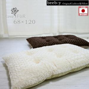 長座布団 くるくるローズファー 片面 68×120 日本製 在庫限り 姫系 かわいい