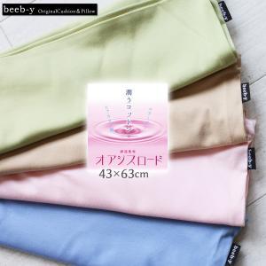 枕 カバー 美容枕 43×63 うるおい天然成分コラーゲン配合 日本製 まくら メール便送料無料