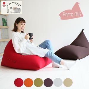 ビーズクッション とんがりビーズクッション 日本製 背もたれ付きで可愛いフォルム 送料無料 座椅子感覚 クッション おしゃれ