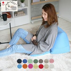 ビーズクッション シート付ビーズクッション 背もたれ付きで座椅子感覚 日本製 人をダメにする 大きい クッション 軽い