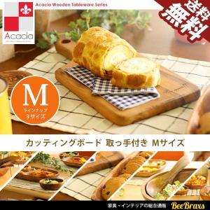 【メーカー直送品】食器 木製食器 アカシア カッティングボード 取っ手付き Mサイズ 北欧 ウッド ...