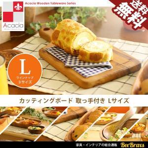 【メーカー直送品】食器 木製食器 アカシア カッティングボード 取っ手付き Lサイズ 北欧 ウッド ...