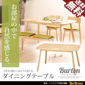 ダイニングテーブル 天然木使用 幅135cm バートン 北欧スタイル 食卓テーブル 送料無料 beebraxs