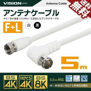 アンテナケーブル 同軸ケーブル 5m 4K8K対応 S-4C-FB 地上デジタル 地デジ BS CS...