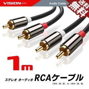 オーディオケーブル 2RCA to 2RCA(赤/白)変換 金メッキ オスーオス ステレオケーブル ...