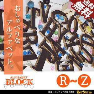 木製 アルファベット イニシャル 英語 結婚式 ディスプレイ 表札 ウェディング インテリア 自立型 R-Z 送料無料|beebraxs
