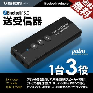 Bluetooth5.0 送受信機 オーディオ 送信機 TX 受信機 RX レシーバー トランスミッター USB 子機 3.5mm iphone android 対応 一台三役 palm 送料無料 beebraxs