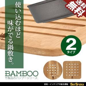 鍋敷き なべ敷き 竹製  シンプル アジアン雑貨 送料無料|beebraxs