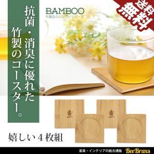 コースター 4枚組 茶托 竹製 シンプル アジアン雑貨 送料無料|beebraxs