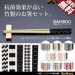 箸 5膳セット 竹製 アジアン雑貨 送料無料