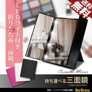 卓上ミラー 三面鏡 LEDライト付 女優ミラー スタンドミラー 卓上鏡 化粧 メイク 送料無料|beebraxs