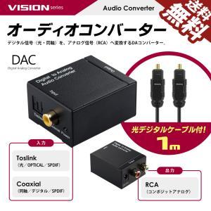 【自社発送商品】DAコンバーター 光ケーブル ACアダプター 付 3点セット  音声デジタル信号から...