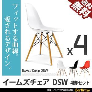 イームズチェア DSW 4脚セット 木製 チェアー 3色 リプロダクト製品 ミッドセンチュリー 北欧 送料無料 beebraxs