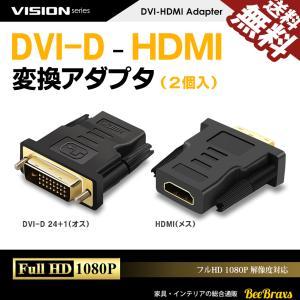 DVI HDMI 変換アダプター オス メス 1080P対応 DVI-D 24+1 金メッキ コネクタ パソコン PC 液晶 モニタ ディスプレイ 2個セット 送料無料 beebraxs