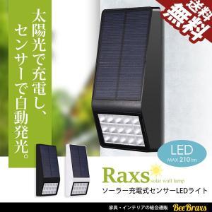 ソーラーライト LED センサーライト ガーデンライト 屋外 LED 15灯 人感センサー 防水 IP65 ウォールランプ 玄関 照明 防犯 ラックス 送料無料|beebraxs