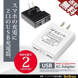 【自社発送商品】USB充電器 2ポート ウォールチャージャー USB 合計2A iPhone スマホ...