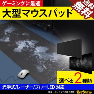 大型マウスパッド デスクマット 特大サイズ 黒無地 世界地図 BIG ゲーミング 追跡番号付で安心 送料無料
