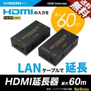 HDMIエクステンダー 延長器 HDMIケーブル LANケーブル 変換 RJ45 1080P 60Mまで 対応 アダプタ CAT6 送料無料 beebraxs