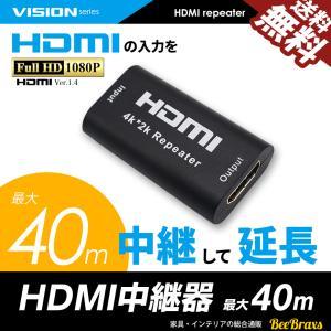 HDMI リピーター 中継器 延長器 HDMI1.4対応 4K 30Hz 30FPS 1080P 最大40Mまで アダプタ 送料無料 beebraxs