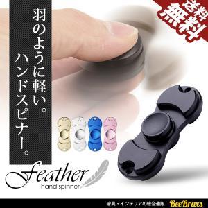 ハンドスピナー アルミ製 全5色 Hand Spinner ...