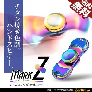 ハンドスピナー チタン焼き色調 亜鉛合金製 Hand Spi...