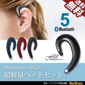 Bluetooth5.0 ワイヤレス イヤホン ヘッドセット 片耳 USB スマホ ハンズフリー 超...