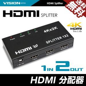 HDMI分配器 スプリッター 入力1端子 同時出力2端子 4K フルHD PS4 スイッチ プロジェクターに 送料無料